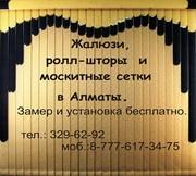 Жалюзи в Алматы,  рулонные шторы,  москитная сетка в Алматы